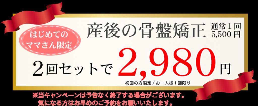 産後の骨盤矯正2回2980円キャンペーン