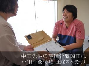 中田先生の産後骨盤矯正