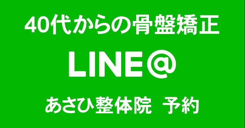 あさひLINE40代からの骨盤LINE@