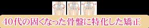 固くなった骨盤に特化した骨盤矯正