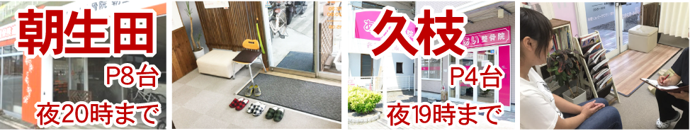2つの店舗 朝生田 久枝