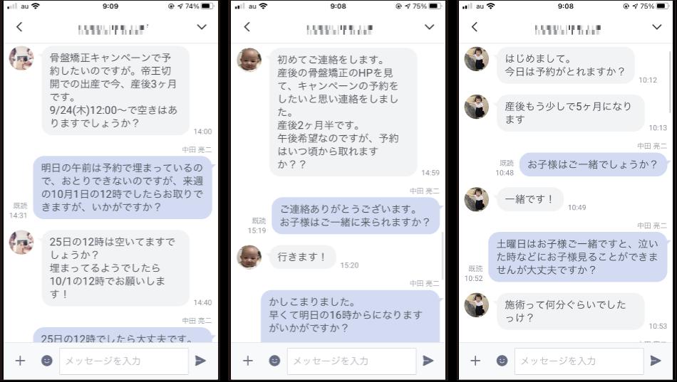 松山市産の骨盤矯正キャンペーンのLINE6
