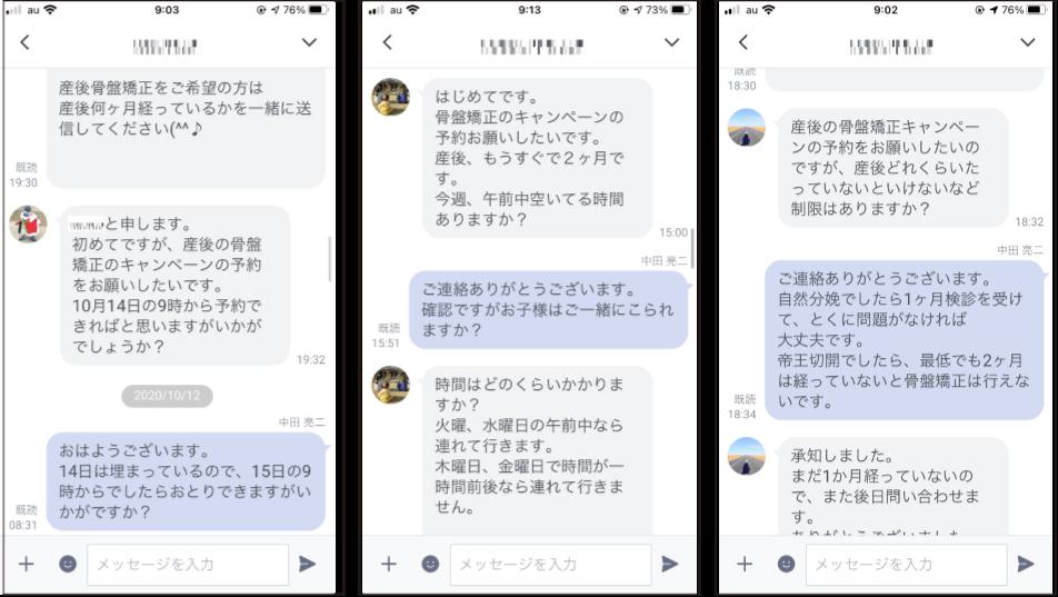 松山市産の骨盤矯正キャンペーンのLINE3