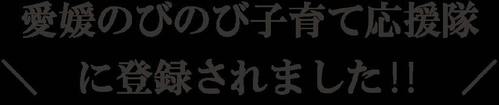 愛媛県のびのび子育て応援隊に登録されました
