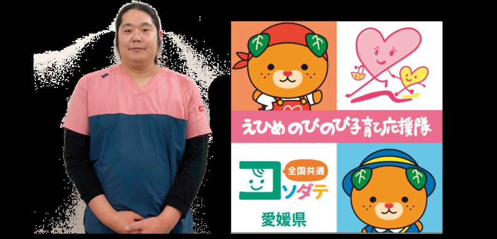 愛媛県のびのび子育て応援隊